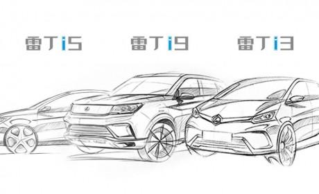 雷丁i系列三款新车命名公布i9设计图曝光