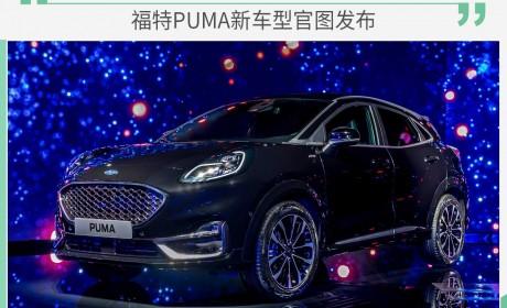 兼顾豪华与运动 福特PUMA新车型官图发布