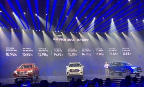 售11.88-18.98万元 荣威RX5 MAX上市