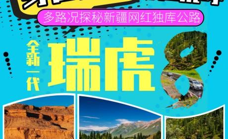 眼在天堂/心在虎哮 全新一代瑞虎8多路况探秘新疆网红独库公路
