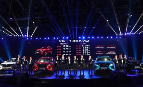 全新一代捷途X70实力登场 售价6.99万-12.09万元