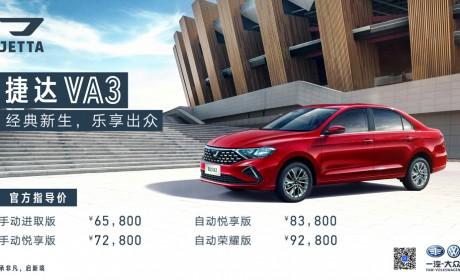 捷达VA3正式上市 售价6.58万-9.28万元