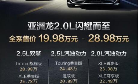 一汽丰田亚洲龙2.0L上市 售价19.98万-23.98万元