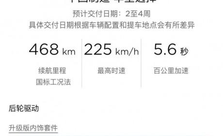 国产Model 3售价降至24.99万元,磷酸铁锂电池版特斯拉要来了?