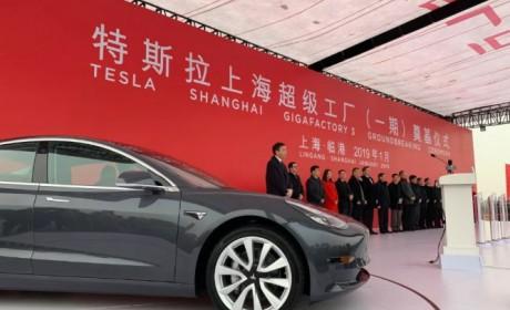 特斯拉上海超级工厂正式开工 一期年产25万辆纯电动车