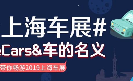 2019年上海国际车展现场报道
