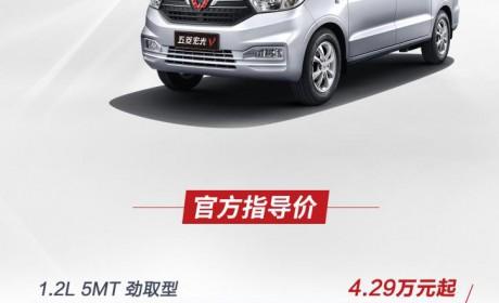 五菱宏光V 1.2L正式上市 售价4.29万-4.69万元