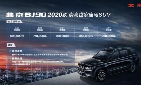 2020款北京BJ90正式上市 售价69.8万-99.8万元