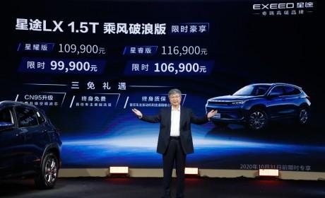 星途LX 1.5T乘风破浪版上市 售价10.99万-11.69万元