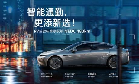 磷酸铁锂电池版小鹏P7工况续航480km 补贴后售价22.99万-23.99万元