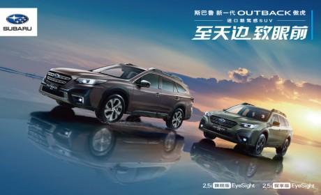 2.5L发动机+全时四驱系统让人着迷 斯巴鲁新一代傲虎售31.28万-33.08万元
