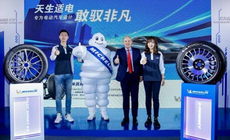 米其林在中国首次发布两款电动汽车专用轮胎