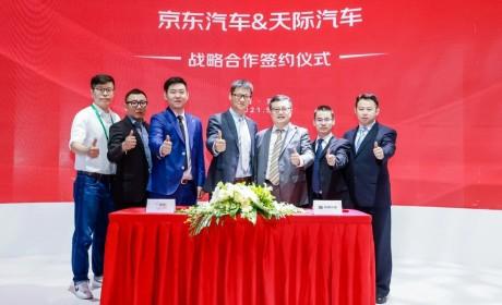 综合续航里程超1012km 天际ME5 PLUS京东定制售价15.99万元
