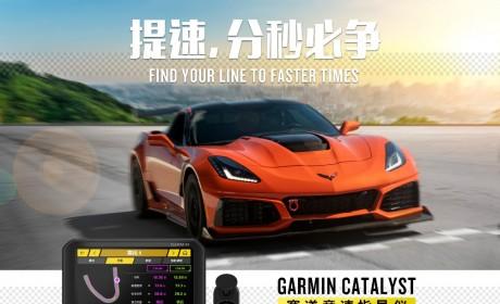 具有业界突破意义 GARMIN佳明发布赛道竞速指导仪