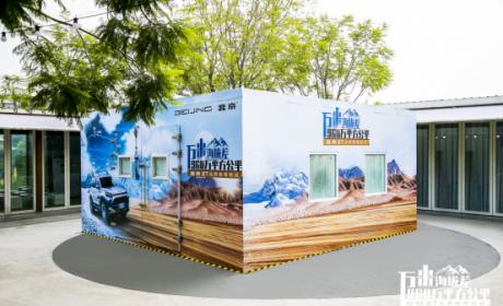 超硬核的极限环游全国之旅 北京X7品质极限挑战证明了它很厉害