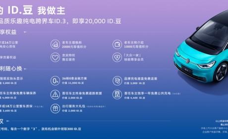 上汽大众ID.3上市 综合补贴后售价15.9888万-17.3888万元