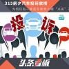 """315前夕汽车投诉放榜 为何仅有一家造车新势力被""""点名""""?"""