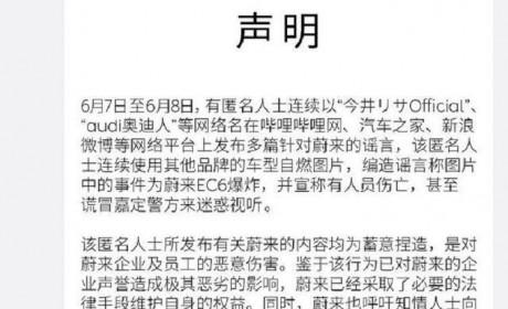 蔚来汽车官方发布声明 称EC6爆炸系谣言