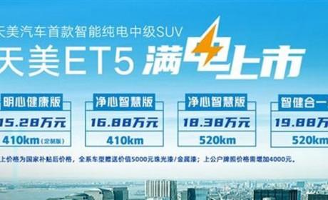 最高续航520公里/双大屏 天美ET5补贴后售15.28万起售