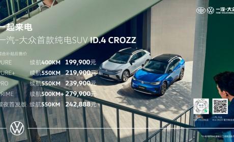 20万元最优解!一汽-大众ID.4 CROZZ凭的是什么?