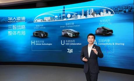 主打车路协同 改变未来出行 华人运通发布Concept-U