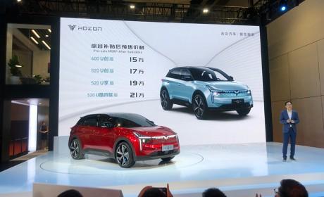 上海车展:合众纯电动汽车开启预售