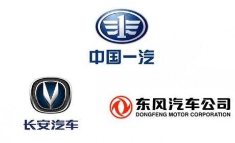 一汽、东风、长安将共同注资成立出行公司