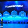 """奔腾新LOGO""""世界之窗""""发布 9款全新产品未来将推出"""