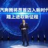柳长庆:奔腾要拉近与年轻消费者的距离