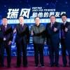 瑞风和他的朋友们时隔两年重回北京,瑞风M4自动行政版上市