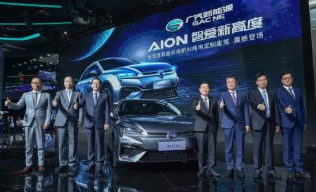 纯电续航里程超过600km 广汽新能源Aion S广州车展首发