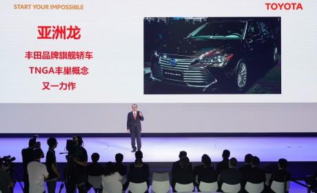 关于亚洲龙AVALON,一汽丰田的高管们有话说