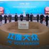 江淮大众新能源乘用车项目研发中心开工仪式于合肥举行