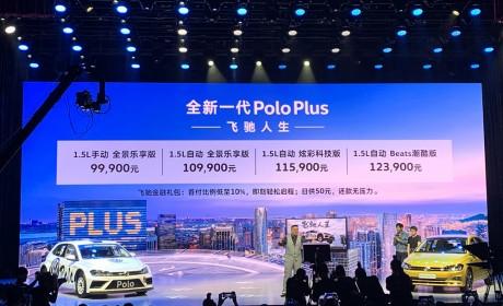 上汽大众全新一代PoloPlus上市 售价9.99万-12.39万