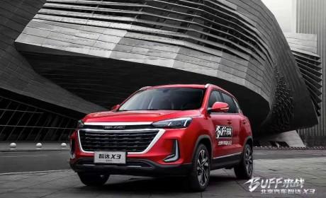 北京汽车智达X3正式上市 售价4.99万-9.59万元