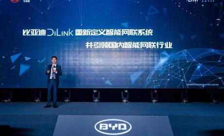 比亚迪DiLink联手华为钱包推手机NFC车钥匙 率先搭载宋Pro