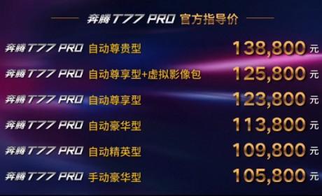 奔腾T77 PRO正式上市 售价10.58万-13.88万元