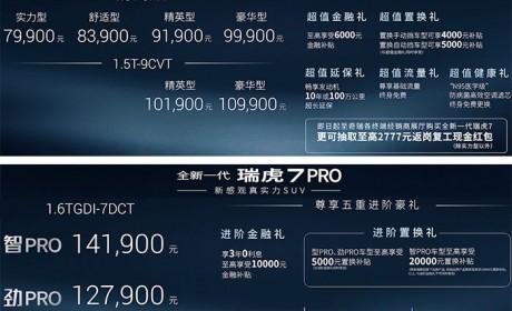 全新奇瑞瑞虎7/瑞虎7RO上市 售价7.99-14.19万元 下攻哈弗H6 上打长安CS75 Plus