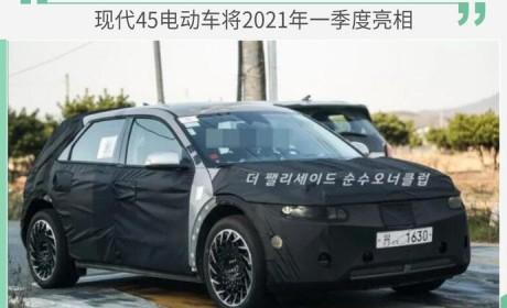 或2021年一季度亮相 现代45电动车更多信息曝光
