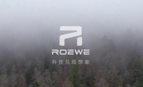 """放心叫""""R""""标了!荣威R标定名""""荣睿R"""""""