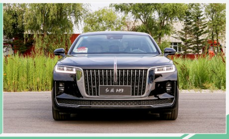 国产轿车新标杆 红旗H9预售价区间为33万-60万元