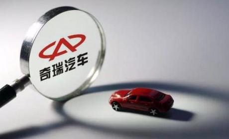 奇瑞混改交出控股权:芜湖不动 青岛做增量
