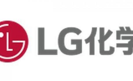 LG化学第二季度电池业务销售额达165.85亿元 创历年最高纪录