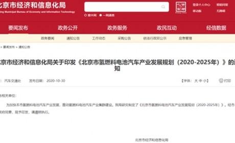 北京规划5年内氢燃料电池汽车产值突破240亿元