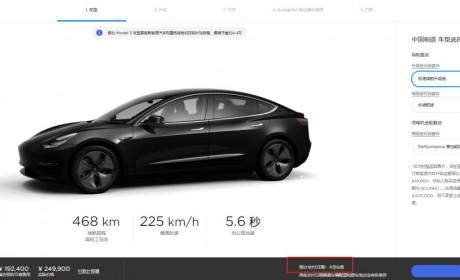 特斯拉国产Model 3预计交付日期由1-2周变更为4-6周