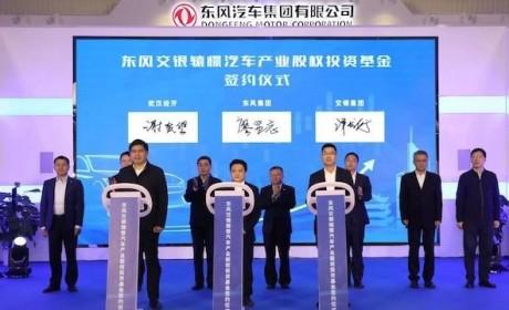 国内首支汽车产业股权投资基金落地武汉