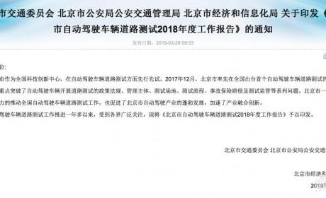 中国首份无人车路测报告!8企业54台车跑了15万公里