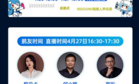 """""""云""""探班小鹏P7上市发布会 揭秘24小时直播的四个看点"""