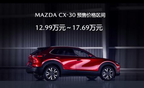 长安马自达CX-30预售价为12.99万-17.69万元 5月28日正式上市