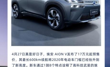 广汽新能源埃安V开启预售 补贴后预售价格17万元起